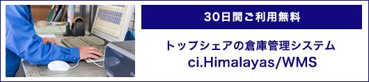 シーネット倉庫管理システム/WMS30日間無料トライアル