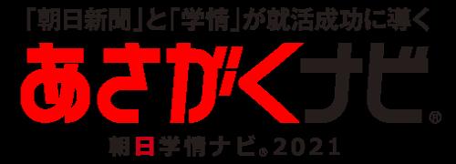 あさがくナビ2021ロゴ
