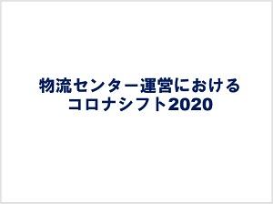 物流センター運営における コロナシフト2020