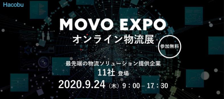 MOVOEXPOオンライン物流展9/24