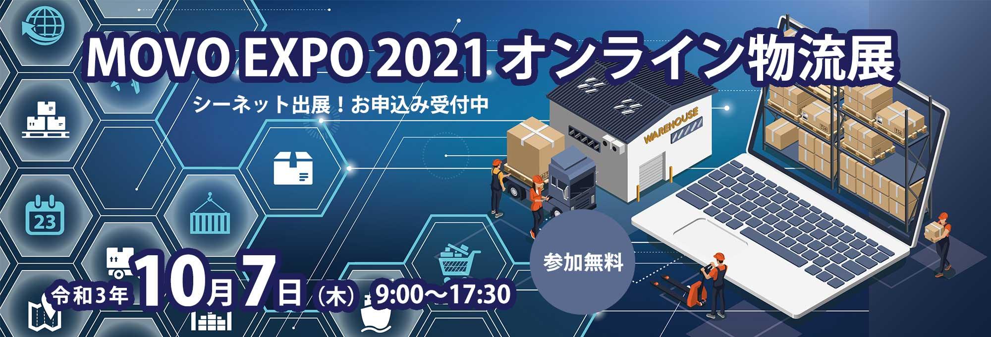 シーネット MOVO EXPO2021 出展